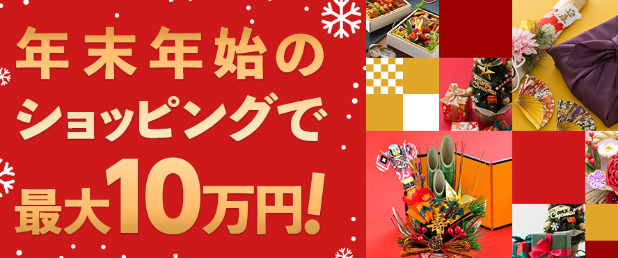 JCB最大10万円分のギフトカード!年末年始はJCB!