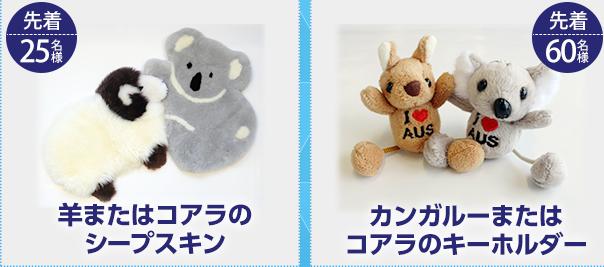JCBオーストラリアで利用キャンペーン賞品