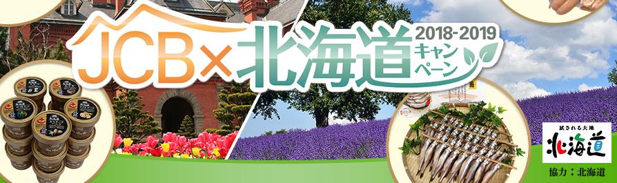 JCB×北海道キャンペーン