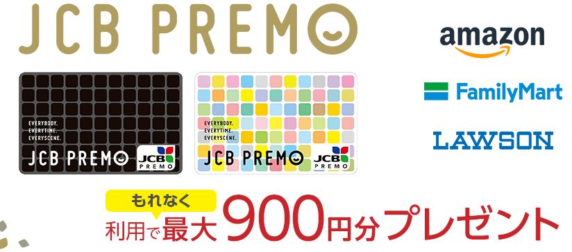 JCBプレモカード春の利用キャンペーン