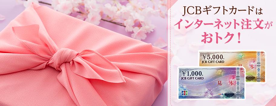 JCBインターネット注文で送料無料!JCBギフトカード春のキャンペーン