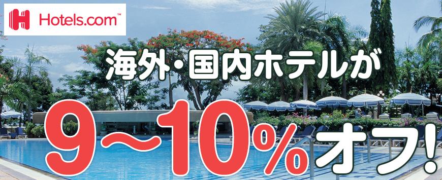 JCBHotels.com(TM)で国内外ホテルをおトクに予約キャンペーン!
