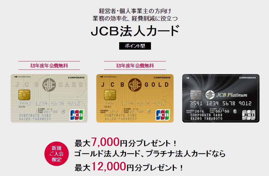 JCB法人カード ポイント型