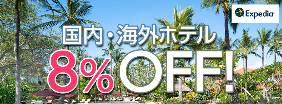 JCB国内・海外ホテルをエクスペディアで予約すると8%OFF!
