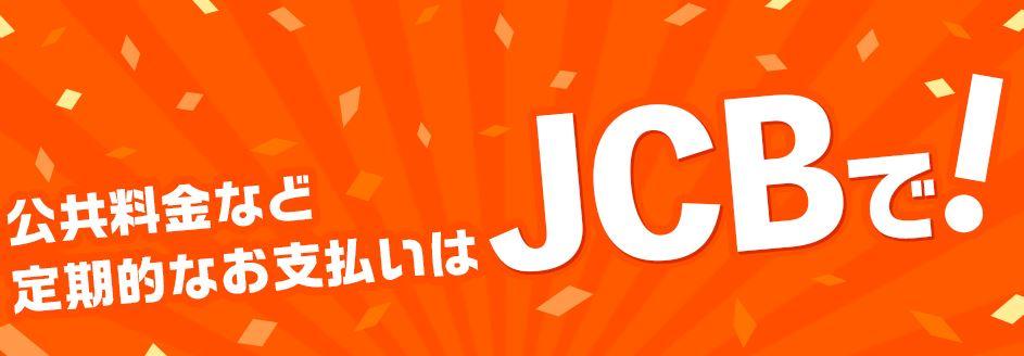 JCB2人にひとり1,000円もらえるキャンペーン!