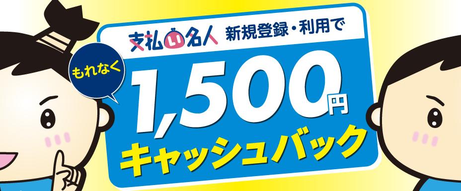 JCB支払い名人新規登録・利用でもれなく1500円!