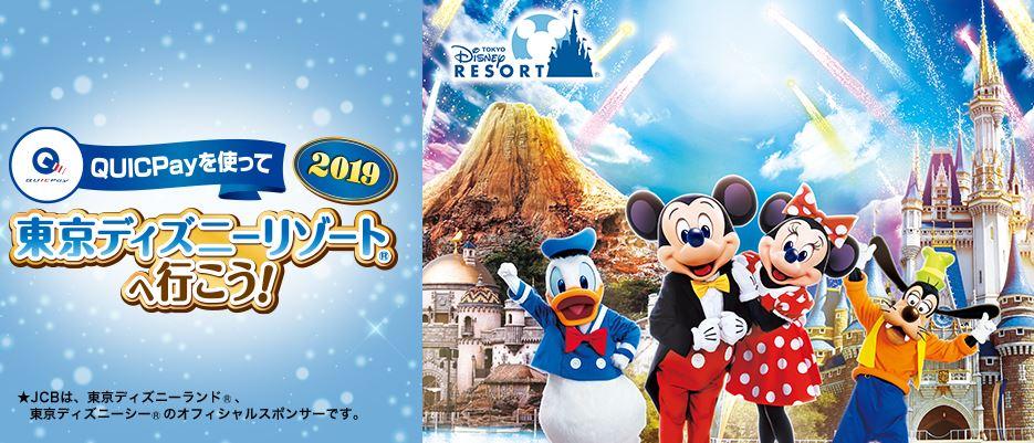 JCBQUICPayを使って東京ディズニーリゾート(R)へ行こう!2019