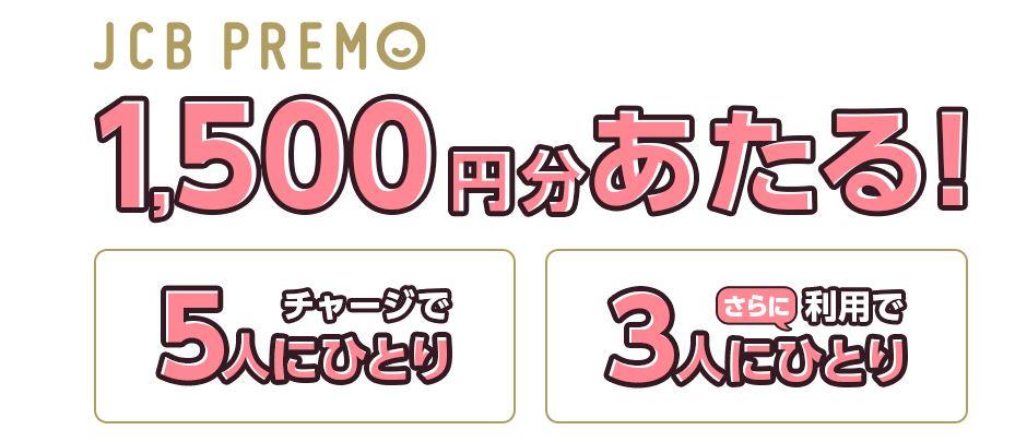 JCBプレモカード チャージで1,500円分あたる!