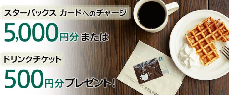 JCBオリジナルシリーズリンダスタバキャンペーン