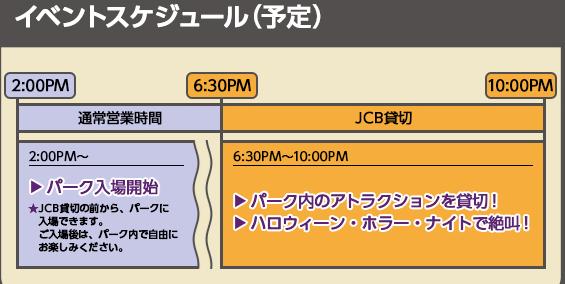 JCBユニバーサルジャパンイベントスケジュール