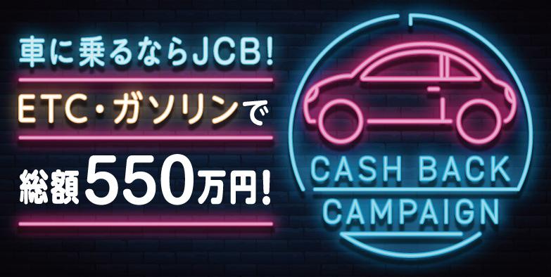 JCBETC・ガソリンで総額550万キャッシュバック!キャンペーン