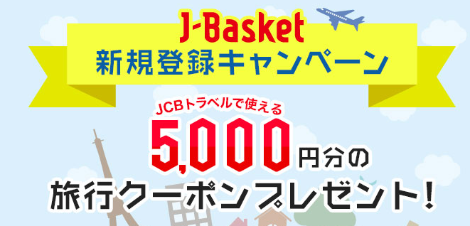 JCBJ-Basket新規登録キャンペーン