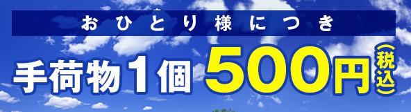 JCB手荷物1個500円