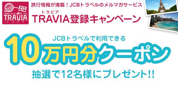 JCBTRAVIA登録キャンペーン