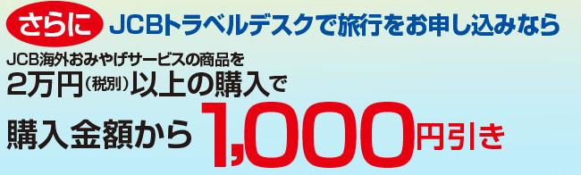 JCB海外おみやげ1000円引き