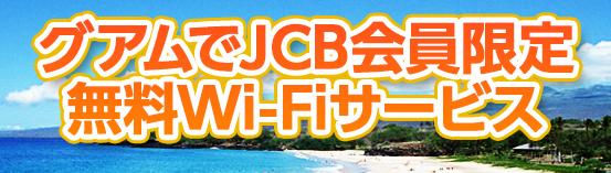 JCBグアム無料Wi-Fi