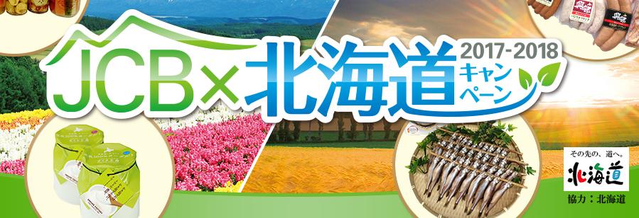 JCBJCB×北北海道キャンペーン