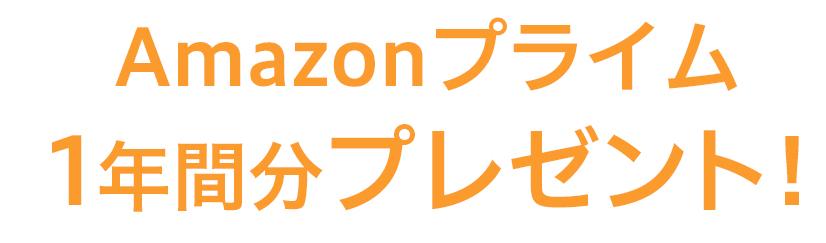 JCBAmazon.co.jpを使ってAmazonプライム1年間分プレゼントキャンペーン