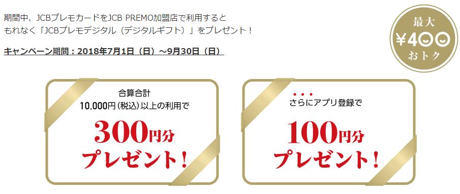 JCBプレモカード利用で最大400円おトク