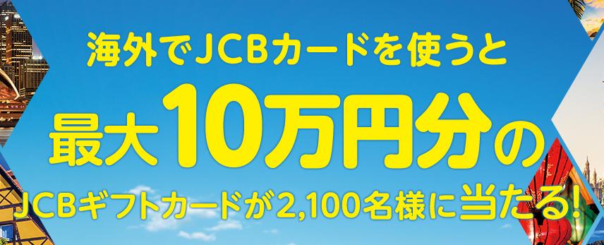 JCB行こう!JCBと世界へキャンペーン2018第2弾