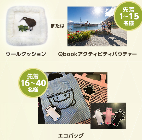 JCBQbook賞品