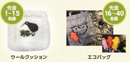 JCBOKGiftShop(オークランド店)賞品