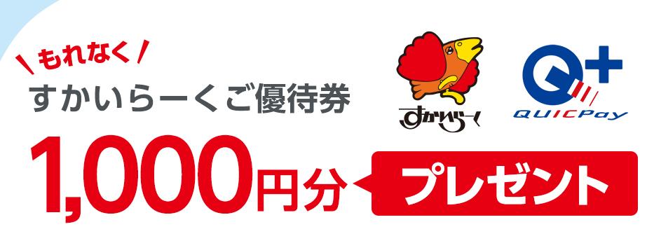 JCBすかいらーく店舗でQUICPay(クイックペイ)TMを使おうキャンペーン