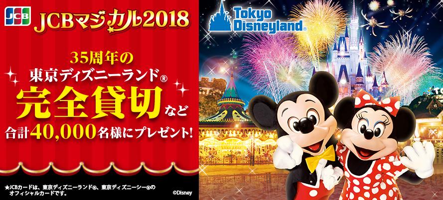 JCBマジカル2048東京ディズニーランド完全貸切