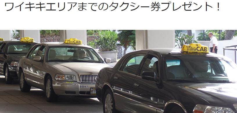 JCBワイキキエリアまでのタクシー券プレゼント!