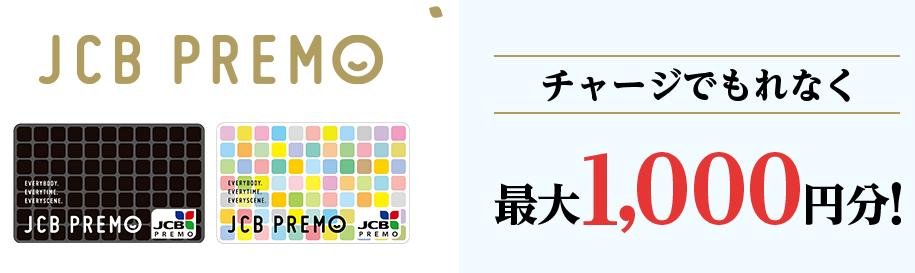 JCBプレモカード チャージでもれなく最大1,000円分プレゼント!