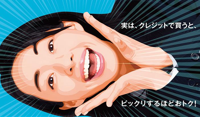 JCB京王の定期券購入で総額100万円プレゼントキャンペーン