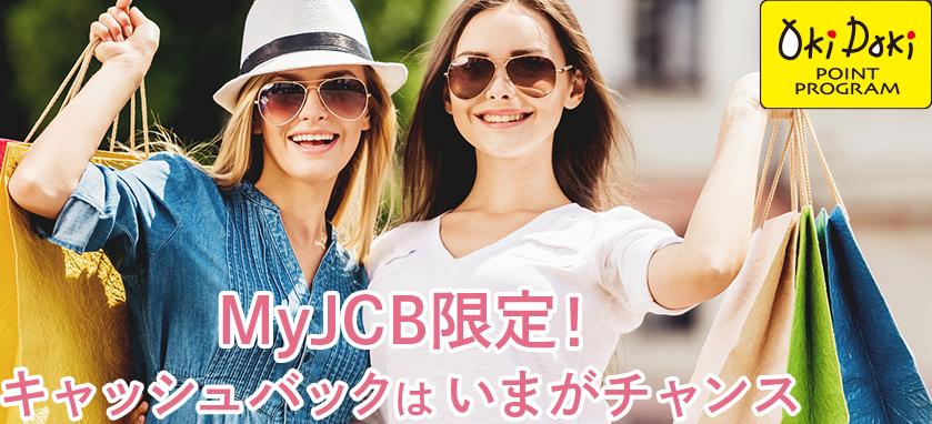 JCB【MyJCB限定】Oki Dokiポイントでキャッシュバックがおトク!キャンペーン