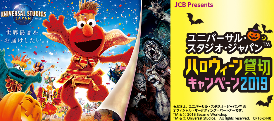 JCBユニバーサル・スタジオ・ジャパンTM ハロウィーン貸切キャンペーン2019