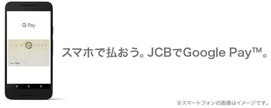 JCBGoogle Payを使って全員にもれなく10%キャッシュバックキャンペーン