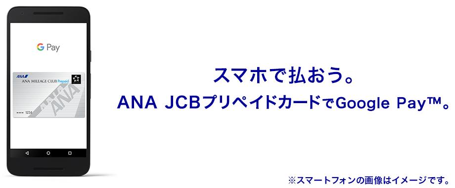 JCB「ANA JCBプリペイドカード」でGoogle Payを使って全員にもれなく10%キャッシュバック