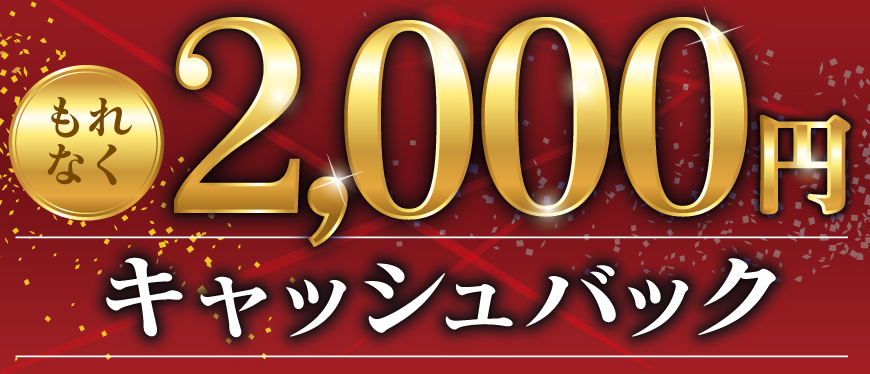 JCBキャッシングリボ払いでもれなく2,000円キャッシュバックキャンペーン