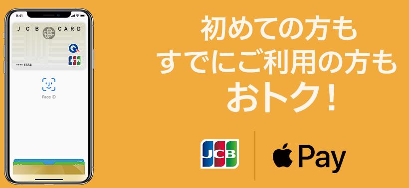 JCB初めてでもれなくキャッシュバック!Apple Payキャンペーン