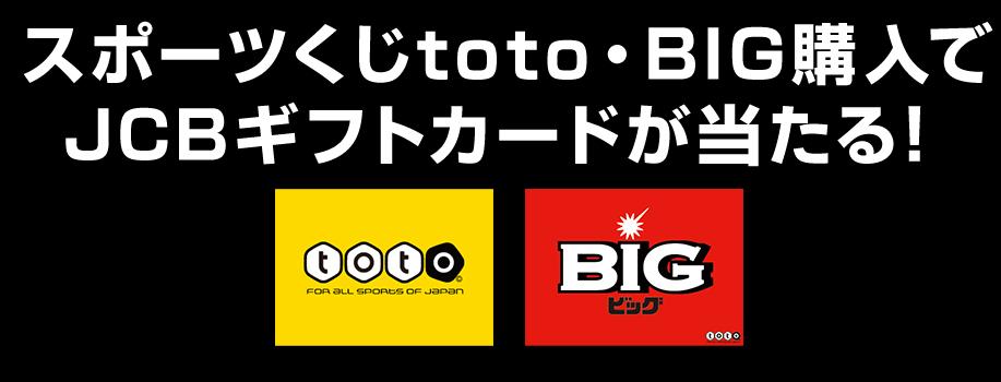 JCBtoto・BIG購入でギフトカードが当たる