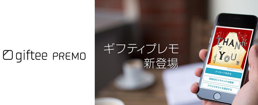 JCB新商品「ギフティプレモ」を贈って、選べるカジュアルeギフトをもらおう!