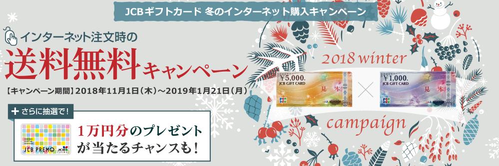 JCBギフトカード冬のキャンペーン