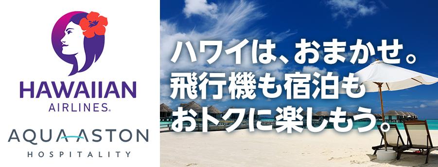 JCB×ハワイアン航空×アクアアストン・ホスタリティーコラボキャンペーン