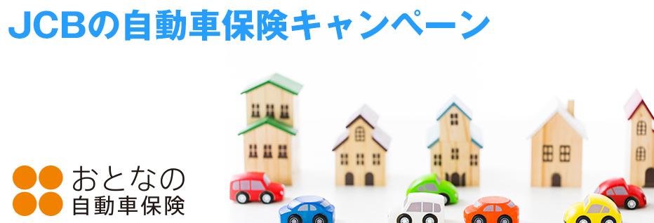 JCB自動車保険キャンペーン