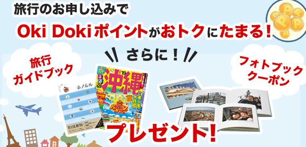 JCBJ-Basketプレゼント特典対象拡大キャンペーン