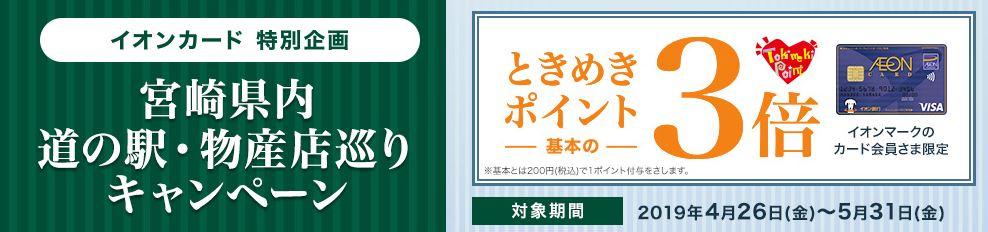 イオン宮崎県内道の駅・物産店巡り ときめきポイント基本の3倍進呈キャンペーン