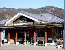 イオン宮崎県内道の駅・物産店巡り北方よっちみろ屋