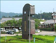 イオン道の駅北川はゆま