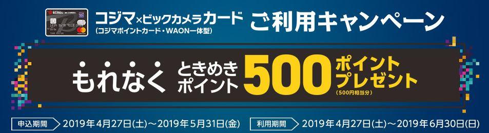 イオンコジマ×ビックカメラカード(コジマポイントカード・WAON一体型)ご利用キャンペーン