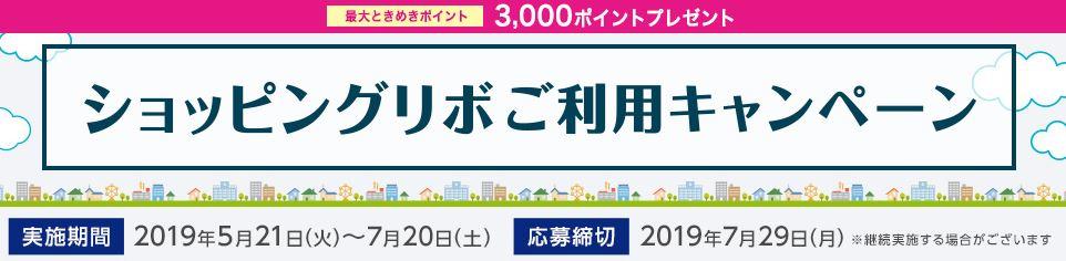 イオンカード会員さま向けキャンペーン > ショッピングリボご利用キャンペーン