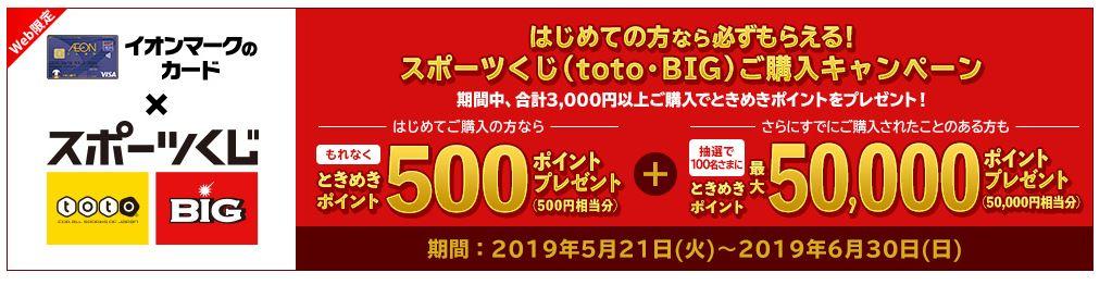 aeon はじめての方なら必ずもらえる!スポーツくじ(toto・BIG)ご購入キャンペーン!