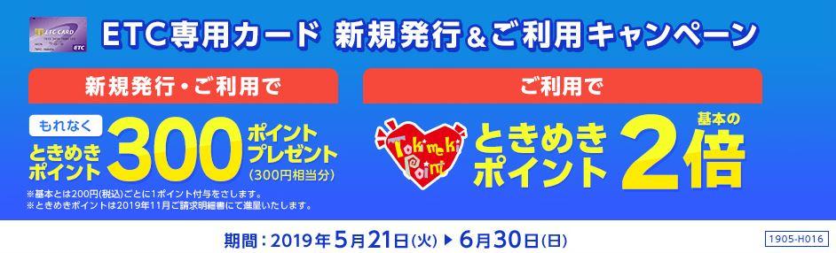 aeonETC専用カード新規発行&ご利用キャンペーン